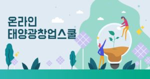 [참여] 2021 해피선샤인 태양광 창업스쿨 온라인 오픈