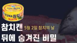 [카드뉴스] <참치의날> 참치캔 뒤에 숨겨진 비밀