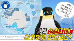 [펭귄의날 특집-영상] 남극 극지연구소 김정훈 박사님과 함께 하는 펭귄Q&A – 남극 해양보호구역편