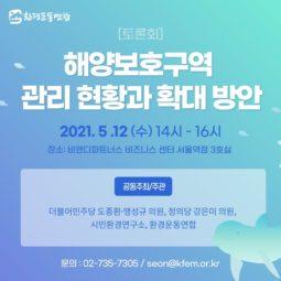 [토론회]해양보호구역 관리 현황과 확대 방안 _ 5/12(수)14시