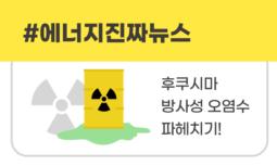 [#에너지진짜뉴스] 후쿠시마 방사성 오염수 파헤치기