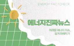 [#에너지진짜뉴스] 2020 종합판