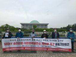 [보도자료, 기자회견문] 동해안~신가평 500kV 송전선로와 석탄발전소 건설 사업을 백지화하라!