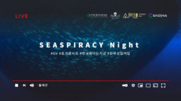 [해양-온라인 토크콘서트 초대] SEASPIRACY NIGHT #GV #한국바다는지금 #한국상업어업 #K-씨스피라시