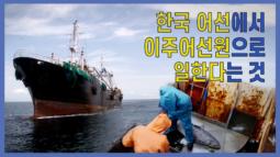 [해양] 한국 어선에서 이주어선원으로 일한다는 것