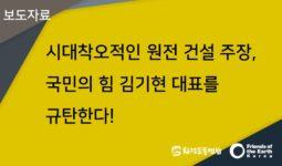 [성명서] 시대착오적인 원전건설 주장, 국민의 힘 김기현 대표를 규탄한다!