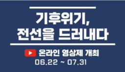 [참여]'기후위기, 전선을 드러내다' 온라인 영상제