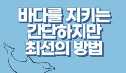 [카드뉴스] 바다를 지키는 간단하지만 최선의 방법