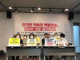 [기자회견문] 안전성, 경제성, 수용성 어느 것 하나 충족할 수 없는 소형모듈원자로(SMR) 개발을 중단하라