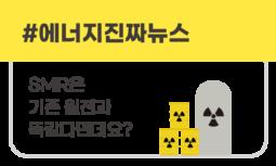 [#에너지진짜뉴스] SMR은 기존 원전과 똑같다던데요?