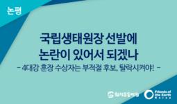 [논평] 국립생태원장 선발에 논란이 있어서 되겠나
