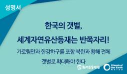 [성명서] 한국의 갯벌, 세계자연유산 등재는 반쪽짜리!