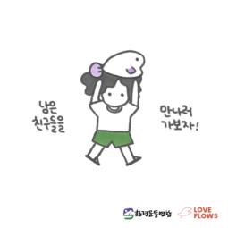 [러미툰]2화 달라