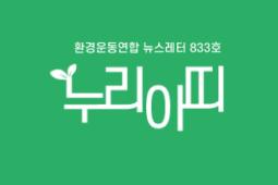 [누리아띠833호]따사로운 햇살과 삽상한 바람을 담아