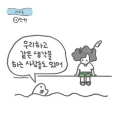 [러미툰]11화 탄천