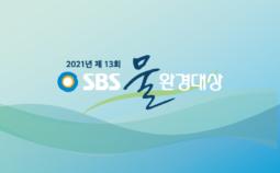[공모]2021 제13회 SBS물환경대상(~10/15)