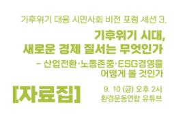 [보도자료, 자료집] 「기후위기 대응 시민사회 비전 포럼」 3회차