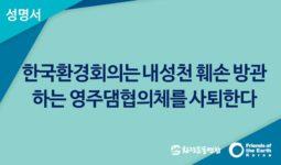 [성명서] 한국환경회의는 내성천 훼손 방관하는 영주댐협의체를 사퇴한다