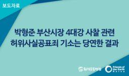 [논평] 박형준 부산시장에 대한 4대강 사찰 관련 허위사실공표죄 기소는 당연한 결과