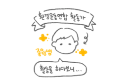 [러미툰]작가후기2_글작가 종원