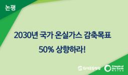 [논평] 2030 국가 온실가스 감축목표 50% 상향하라!