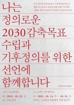 [참여]정의로운 2030 감축목표 수립과 기후정의 실현을 위한 시민선언