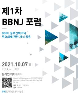 [포럼후기] BBNJ 정부간회의와 주요의제 관련 지식공유 포럼 후기