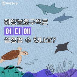 [해양보호구역] 해양보호구역은 어디에 설정할 수 있나요?