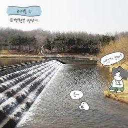 [러미툰_시즌2]탄천에 있는 백현보