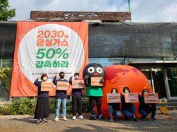 [보도자료] 환경운동연합, 전국 39곳에서 '2030년 온실가스 50% 감축하라!' 공동행동 진행