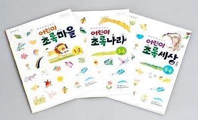 ▲ 환경부가 개발한 초등학교 환경 교과서. ⓒ프레시안
