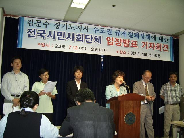 7.12 기자회견 사진