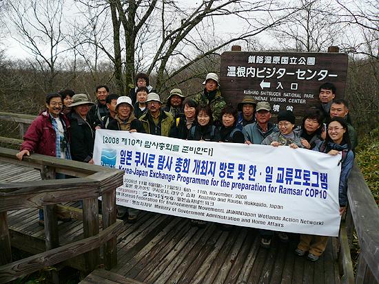 ▲ 쿠시로습원 온네가와 습지관찰지점에서  환경연합 습지위원회와 일본습지네트워크(JAWAN) 사람들 ⓒ 선영