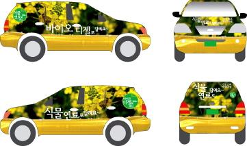▲ 식물연료 100%로 달리는 차량입니다. 모두 함께 타 볼까요?